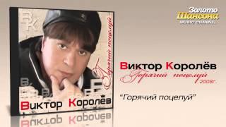 Виктор Королев - Горячий поцелуй (Audio)