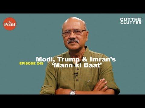 Modi-Trump buddy act & Imran's 'mann ki baat' threatening communal riot with nukes | ep 249
