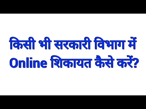 How to register online complain for any government department (Hindi)
