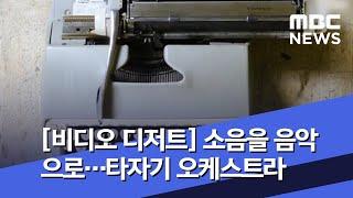 [비디오 디저트] 소음을 음악으로…타자기 오케스트라 (…