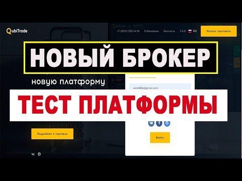 Новый брокер бинарных опционов QUBITRADE (КЬЮБИТРЕЙД)