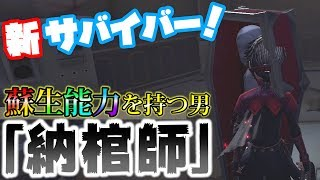 【第五人格】死者を蘇生せよ…!新サバイバー納棺師で遊んでみた!【IdentityⅤ】【アイデンティティファイブ】【納棺師】 thumbnail