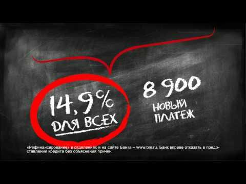 ВТБ Банк Москвы - Рефинансирование кредитов