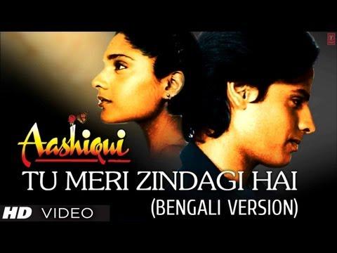 আই চোখে সপণো তুমি Tu Meri Zindagi Hai Bengali Version Aashiqui  Anuradha Paudwal, Kumar Sanu