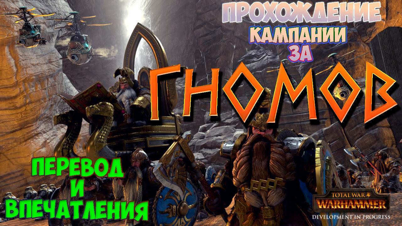 Total War: WARHAMMER - прохождение кампании ГНОМОВ ...