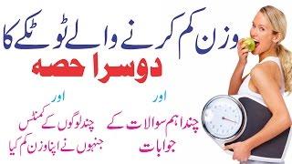 wazan kam karne ke totke ka dosra hisa | weight loss tips in urdu | weight loss tips | fat loss tips