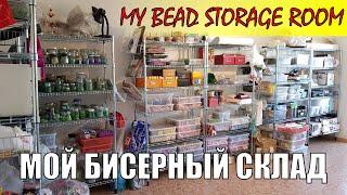 Как я храню бисер / How I store my beads