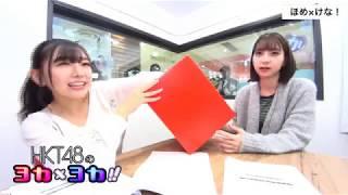 HKT48のヨカヨカ #松岡菜摘 #武田智加 #SHOWROOM 【HKT48のヨカ×ヨカ!...