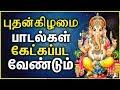 Powerful Vinayagar Devotional Songs | Best Tamil Devotional Songs