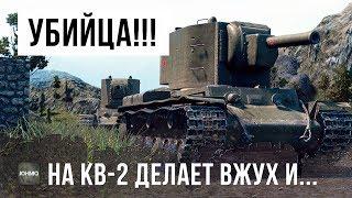 РАК НА КВ-2 ДЕЛАЕТ ВЖУХ!!! НЕРЕАЛЬНЫЕ ФУГАСНЫЕ ВАНШОТЫ WORLD OF TANKS!!!