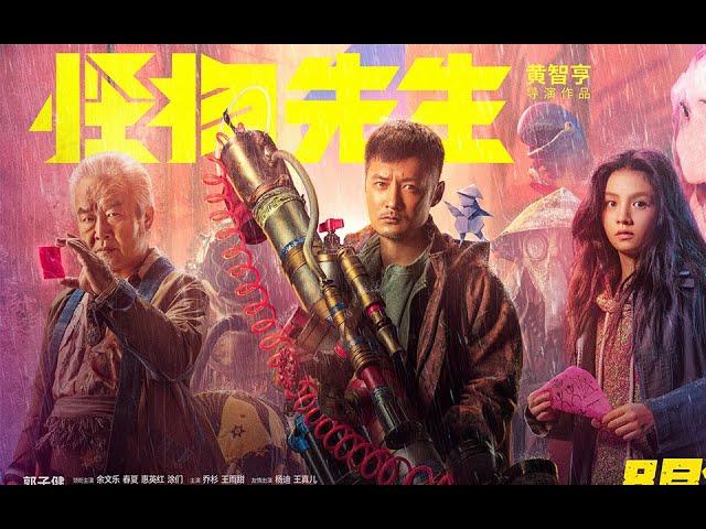 【牛叔】演技不错,特效还行,这部电影把中国元素和奇幻怪兽结合的不错!