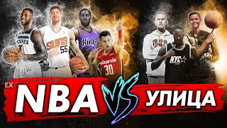 ИГРОКИ NBA VS УЛИЦА! ГЕРОИ ПЛОЩАДОК