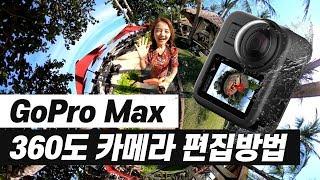 동서남북 한 번에 촬영하고 편집하자 l 360도 카메라 고프로 맥스 편집방법 (GoPro Max Reframe Edit Tutorial)