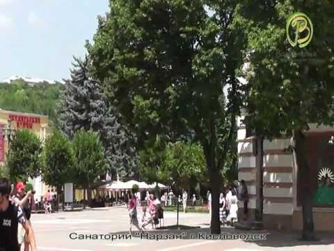 Санаторий Нарзан, Кисловодск