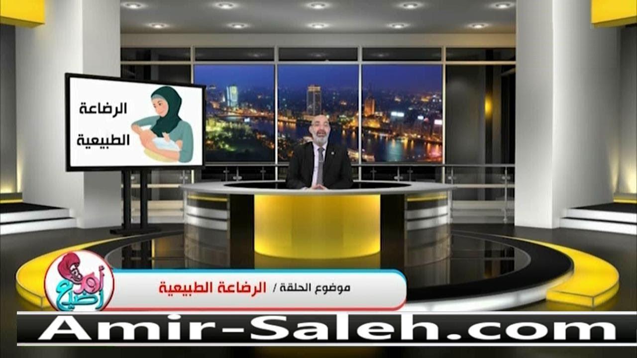 الرضاعة الطبيعية أهميتها وفوائدها | الدكتور أمير صالح | برنامج أم ورضيع