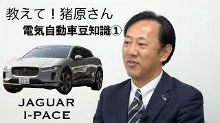 教えて!猪原さん 電気自動車豆知識① ジャガー I-PACE(BEV)