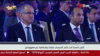 محمود كارم: مصر تمضي على الطريق الصحيح