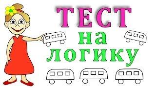 Простой ТЕСТ на логику =)))