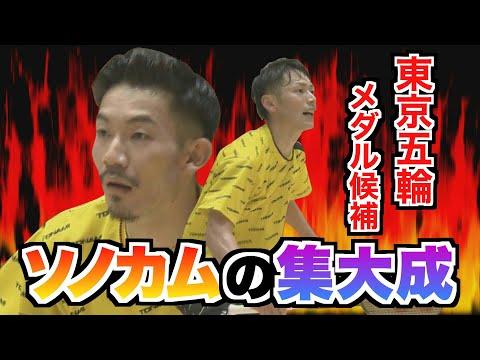 【オリンピック・バドミントン】ソノカムペアの集大成 メダル獲得への決意