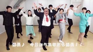 映画「踊る!ホラ~レストラン」協賛 特典映像.