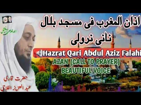 Download Azan E Magrib Hazrat Qari Abdul Aziz Sb Falahi.. Masjid E Bilal Nani Naroli Gujrat india