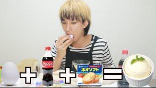 【閲覧注意】卵+マーガリン+コーラ=バニラ味? thumbnail