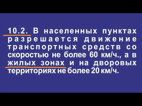 Задача 3 – Раздел 17 ПДД «Движение в жилых зонах».