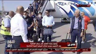 شاهد وصول بعثة الأهلي إلى مطار القاهرة بعد التتويج بدوري أبطال إفريقيا للمرة العاشرة