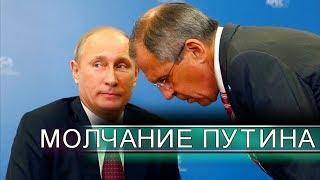 Почему молчит Путин?