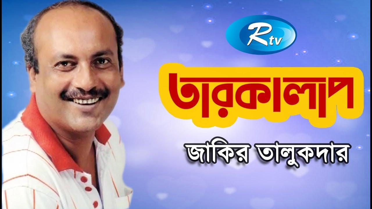 Tarokalap | Zakir Talukder | জাকির তালুকদার | Celebrity Talkshow | Rtv