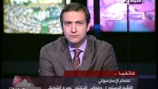 الإسلامبولي: الشوبكي عضو في مجلس النواب بحكم محكمة النقض