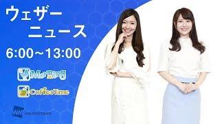 【LIVE】 最新地震・気象情報 ウェザーニュースLiVE (2018年5月23日 6:00-13:00) thumbnail
