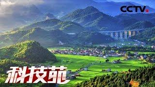 《科技苑》 20190429 玩转乡村·秀美湖南| CCTV农业