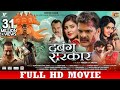 DABANG SARKAR | दबंग सरकार | Khesari Lal Yadav, Akanksha Awasthi | Bhojpuri Superhit Full Movie 2019
