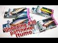 Unboxing #36 Раттлины для зимней и летней ловли от фирмы Itumo | Gamauji 55S и Clacker 75S