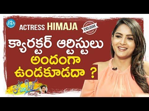 Actress Himaja Exclusive Interview    Anchor Komali Tho Kaburlu #13