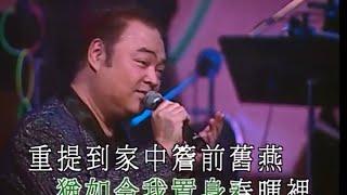 張偉文 - 故鄉的雨 (金曲唱聚聲雅廊 - 漫步人生路)