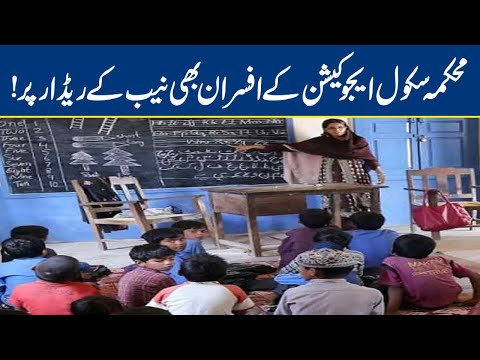 Bad News for Teachers, NAB Makes Big Announcement
