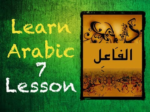 Learn Arabic Lesson 7, The Doer (Subject)