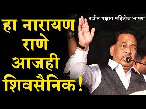 काँग्रेस सोडल्यानंतर नारायण राणेंच स्वतःच्या नवीन पक्षात पहिलंच घणाघाती भाषण! Narayan Rane Speech
