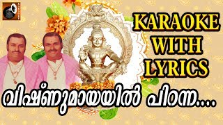Vishnumayayil Piranna Viswarakshaka | Karaoke Songs with Lyrics | Hindu Devotional Songs Malayalam