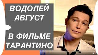 ВОДОЛЕЙ АВГУСТ 2019 - гороскоп на месяц август 2019 / астропрогноз Павел Чудинов