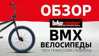 Обзор bmx Tech Team | CODE | SUBROSA