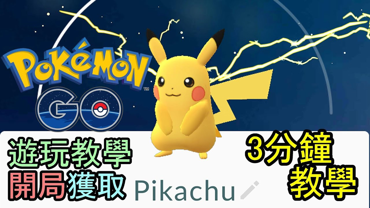 【Pokemon GO】遊玩教學 開局捕捉比卡超 / 比卡丘 pokemon攻略分享I香港HK中文 - YouTube