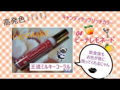 【CANMAKE】 キャンディラップリッチカラー ≪限定色≫ 04 ピーチレモネード