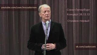 Михаил Задорнов. Концерт в Санкт-Петербурге (Отрывок 1)