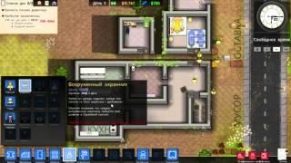 Prison Architect | #1 Строим по тихоньку | 60 FPS O_O