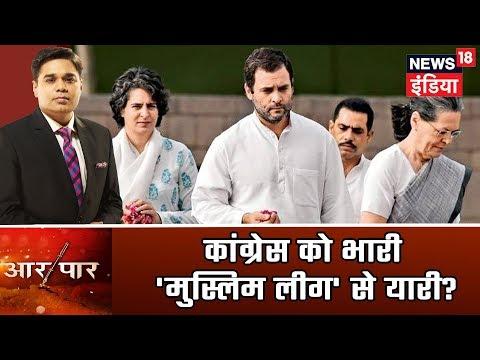 Aar Paar | Amish Devgan | क्या कांग्रेस को भारी पड़ेगी 'मुस्लिम लीग' से यारी?