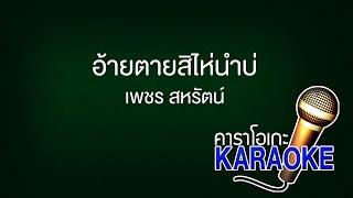 อ้ายตายสิไห่นำบ่ - เพชร สหรัตน์ [KARAOKE Version] เสียงมาสเตอร์