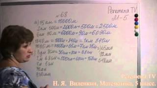 Математика, Виленкин 5 класс Задача 68